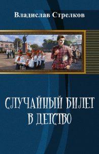Владислав Стрелков. Случайный билет в детсво