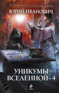 Юрий Иванович Дзямко. Уникумы вселенной - 4