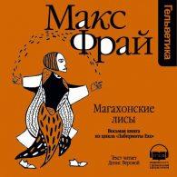 Макс Фрай. Магахонские лисы