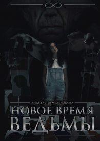 Анастасия Мельникова. Новое время ведьмы