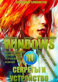 , Владимир Алмаметов. Windows 10. Секреты и устройство
