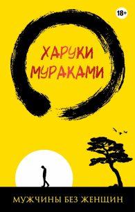 Харуки Мураками. Мужчины без женщин