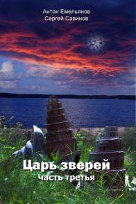 Антон Емельянов. Царь зверей 3