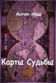 Антон Емельянов. Карты судьбы