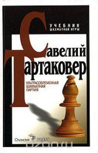 Савелий Тартаковер. Ультрасовременная шахматная партия