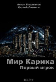 Антон Емельянов. Мир Карика. Первый игрок