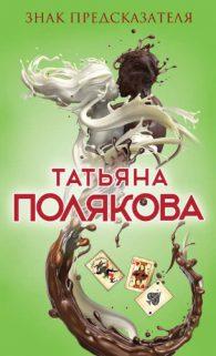 Татьяна Полякова. Знак предсказателя (2017)