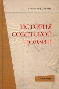 Виктор Бердинских. История советской поэзии