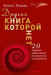 Алекс Новак. Книга, которой нет
