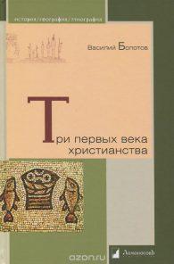 Василий Болотов. Три первых века христианства