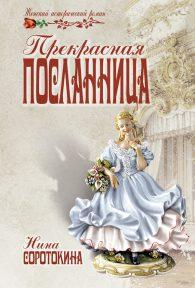 Нина Соротокина. Прекрасная посланница