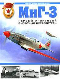Дмитрий Хазанов. МиГ-3. Первый фронтовой высотный истребитель