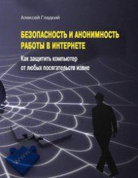 Алексей Гладкий. Безопасность и анонимность работы в интернете