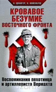 разные авторы. Кровавое безумие Восточного фронта