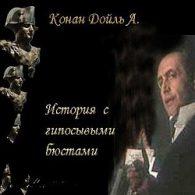 Артур Конан Дойл. История с гипсовыми бюстами