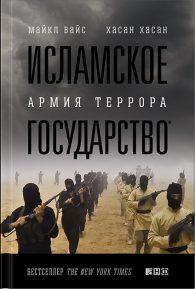 Майкл Вайс, Хасан Хасан. Исламское государство. Армия террора