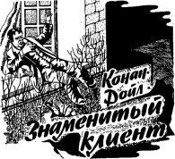 Артур Конан Дойл. Знаменитый клиент