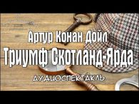Артур Конан Дойл. Триумф Скотланд-Ярда