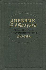 Пётр Валуев. Дневник 1865 - 1876 Том 2