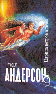 Пол Андерсон. Еутопия