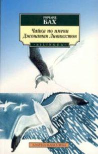 Ричард Бах. Чайка по имени Джонатан Ливингстон