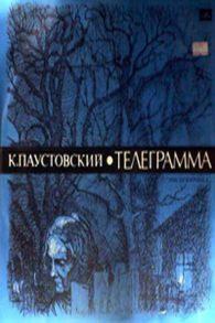 Константин Паустовский. Телеграмма