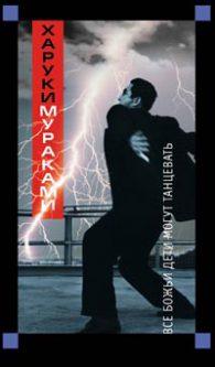 Харуки Мураками. Все божьи дети могут танцевать