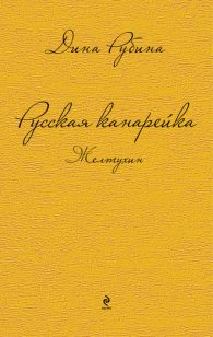 Дина Рубина. Русская канарейка. Желтухин