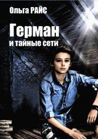 Ольга Райс. Герман и тайные сети
