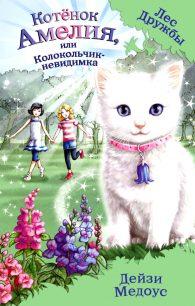 Дейзи Медоус. Котёнок Амелия, или Колокольчик-невидимка