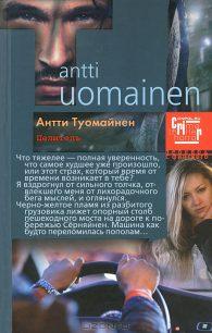 Антти Туомайнен. Целитель