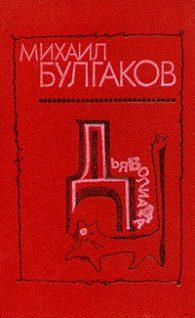 Михаил Булгаков. Залог любви