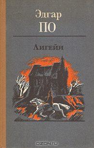 Эдгар По. Лигейя