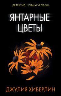 Джулия Хиберлин. Янтарные цветы