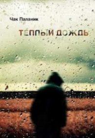 Чак Паланик. Тёплый дождь
