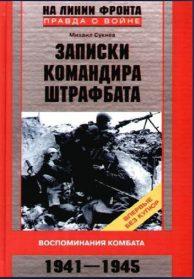Иванов. Записки командира штрафбата.