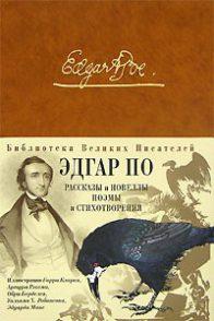Эдгар По. Береника