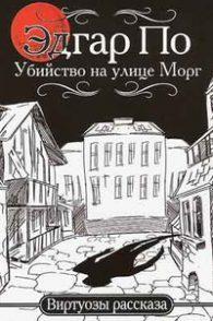Эдгар По. Убийство на улице Морг
