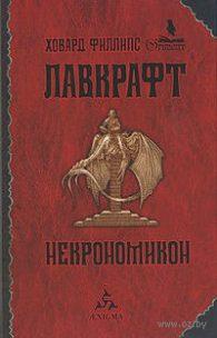 Говард Лавкрафт. История 'Некрономикона'