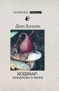 Дина Хапаева. Кошмар: литература и жизнь