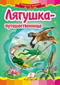 Всеволод Гаршин. Лягушка-путешественница
