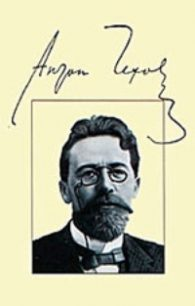 Антон Чехов. Крыжовник