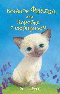 Холли Вебб. Котёнок Фиалка, или Коробка с сюрпризом