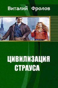 Сергей Мусаниф. Цивилизация страуса