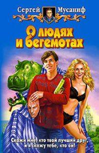 Сергей Мусаниф. О людях и бегемотах