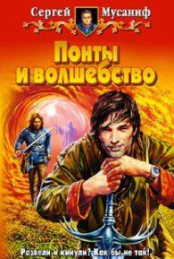 Сергей Мусаниф. Понты и волшебство
