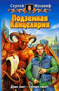 Сергей Мусаниф. Подземная канцелярия