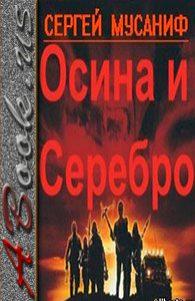 Сергей Мусаниф. Осина и серебро