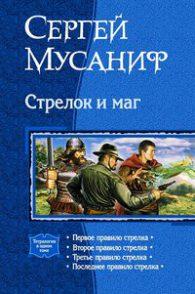 Сергей Мусаниф. Стрелок и маг. Тетралогия