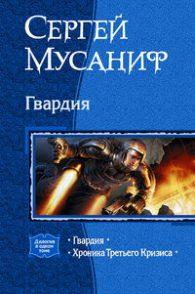 Сергей Мусаниф. Гвардия. Дилогия